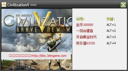 Sid Meier's Civilization V: Brave New World v1.0.3.18 +4 Trainer